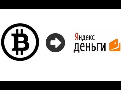 Как обменять Биткоины на Яндекс Деньги и наоборот? (Bitcoin на Яндекс)
