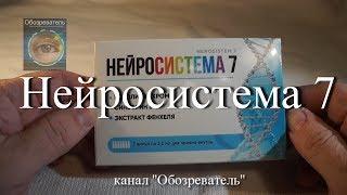 постер к видео Нейросистема 7 для похудения. Обзор средства Нейросистема 7.