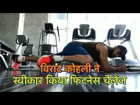 Virat Kohli accepted a fitness challenge from sports minister Rajyavardhan Singh Rathore