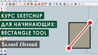 Курс Sketchup для начинающих: инструмент Rectangle tool