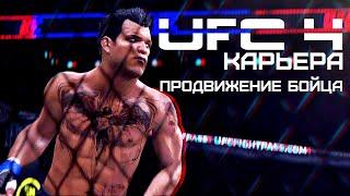UFC 4: Продвижение бойца