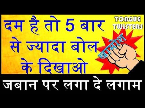 5 बार से ज्यादा बोल के दिखाओ Tongue twisters challenges in Hindi