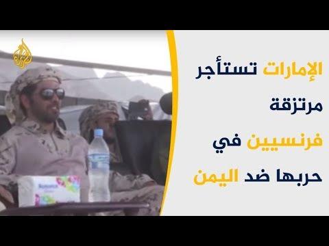 دعوى بالمحكمة العليا بباريس ضد فرنسيين جندتهم الإمارات باليمن  - نشر قبل 3 ساعة