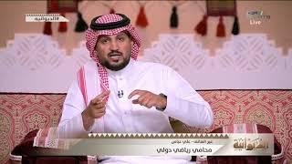 بالفيديو.. المحامي علي عباس: تسجيل ناصر الشمراني في الاتحاد غير قانوني - صحيفة صدى الالكترونية