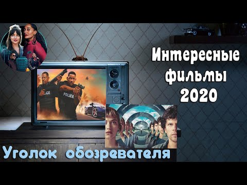 Топ лучшие фильмы 2020. Интересные новинки 2020-го которые уже вышли в хорошем качестве / Часть 2 - Видео онлайн