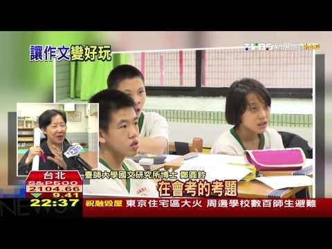 "HKFTV"" HKDSE 十分鐘。搶救中文科"" -終極作文卷技巧来源: YouTube · 时长: 13 分钟1 秒"