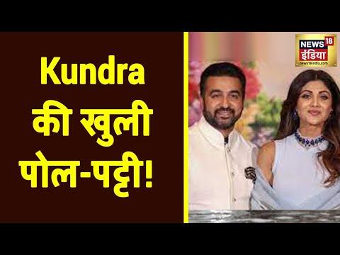 Raj Kundra का डर्टी प्लान B क्या ? News18 India