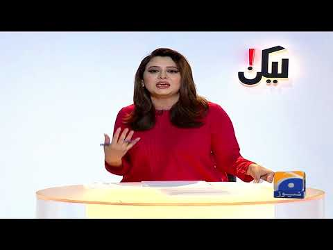LEKIN - 07-January-2018 - GEO NEWS