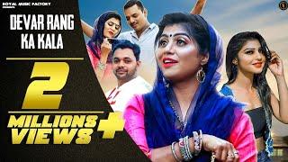 Devar Rang Ka Kala | Ajit Kabri, Ravi Poriya, Sonika Singh | New Haryanvi Songs