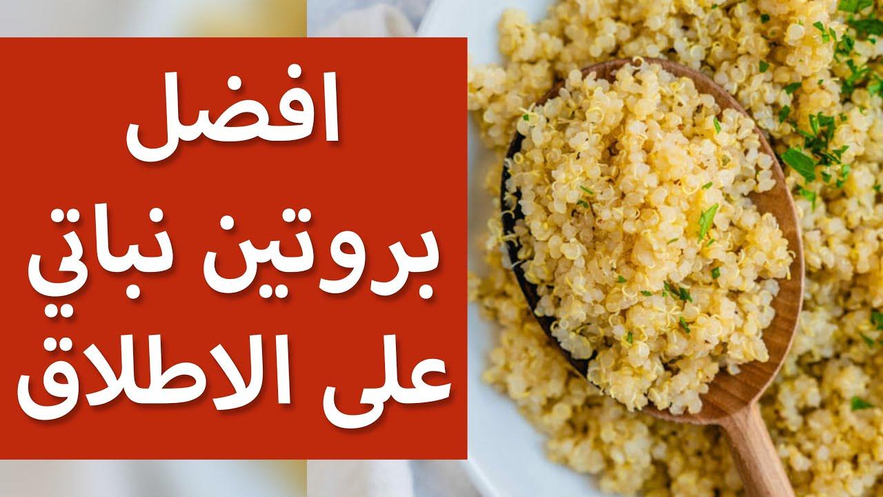 ماهي الكينوا فوائد الكينوا طريقة طهي الكينوا Youtube