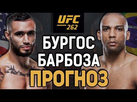 ЗАПАСИСЬ ПОПКОРНОМ! Шейн Бургос vs Эдсон Барбоза / Прогноз к UFC 262