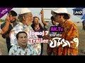 Jomoj 7 Trailer Mosharraf Karim Bangla Eid Natok 2017