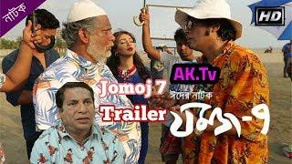 Jomoj 7 Trailer/Mosharraf Karim/Bangla Eid Natok 2017