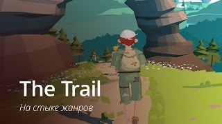 The Trail - на тропе все едины