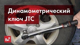 Огляд динамометричного ключа JTC 1-4936