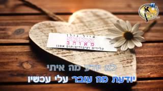 סטטוס מאוהב - אייל גולן - קריוקי ישראלי מזרחי