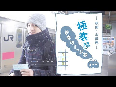 [秋田・山形編]極寒青春18きっぷ旅 1日目 ~なんもなくたって旅は良い~
