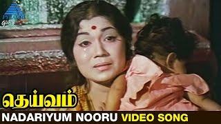 Deivam Tamil Movie Songs | Nadariyum Nooru Malai Video Song | Gemini Ganesan | Sowkar Janaki