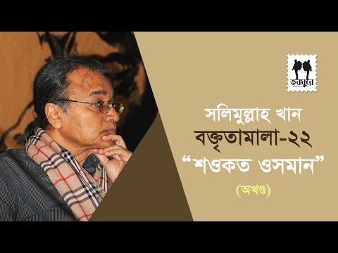 Salimullah Khan boktitamala full Part-22 | Shawkat Osman