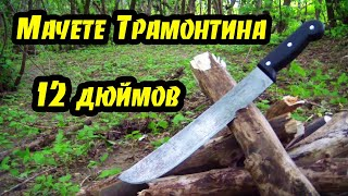 Мачете Трамонтина 12. Обзор Тест Ножны. Machete Tramontina 12. Review Test Sheath