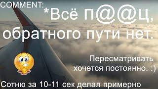 Взлет самолета глазами пассажира. Пролет сквозь облака. Airbus A-320