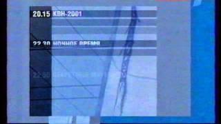 ОРТ (Первый канал) - Далее (25.11.2001)
