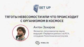видео: Антон Захаров — Тяготы невесомости или что происходит с организмом в космосе