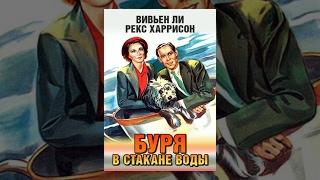 Буря в стакане воды (1937) фильм