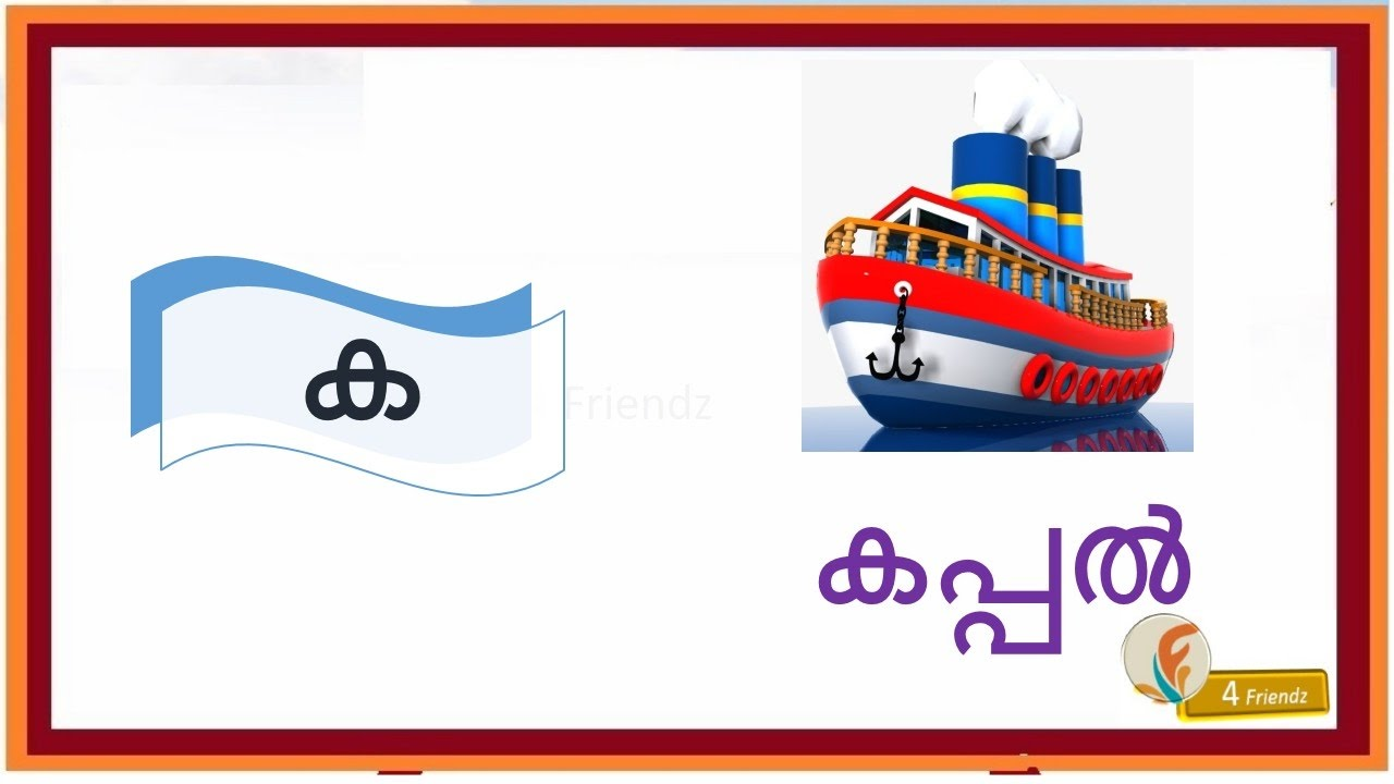 learn Malayalam alphabets and words