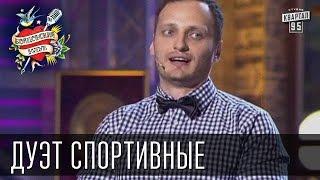 Бойцовский клуб 7 сезон выпуск 5й от 9-го сентября 2013г - Дуэт Спортивные