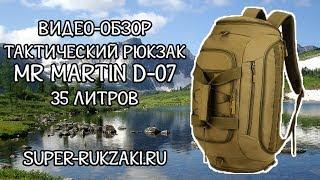 Видео-обзор на тактический рюкзак-сумка Mr. Martin D-07 (хаки)