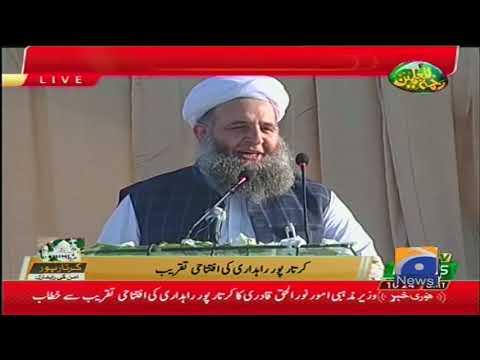 Noor ul Haq Qadri Speech in Kartarpur Corridor