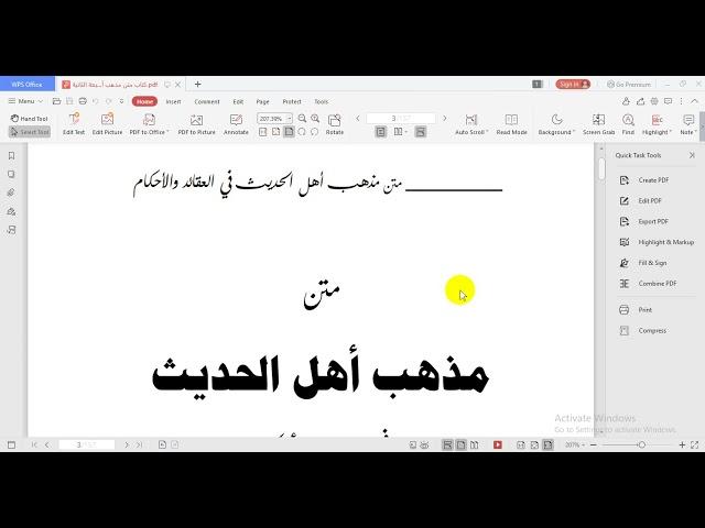 Kitab Madzhab Ahli Hadits // Muqaddimah // Mencerahkan....