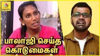 பாலாஜி செய்த கொடுமைகள் : Nithya | Thadi Balaji Wife Interview