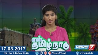 En Tamil Nadu News 18-03-2017 – News7 Tamil News