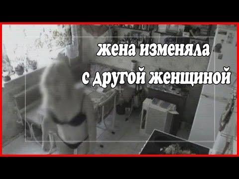 Измена жены на скрытую камеру. Жена изменяет с женщиной - Цена измены