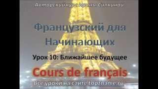 Французский для начинающих, Урок 10 (ближайшее будущее французских глаголов, futur immédiat)