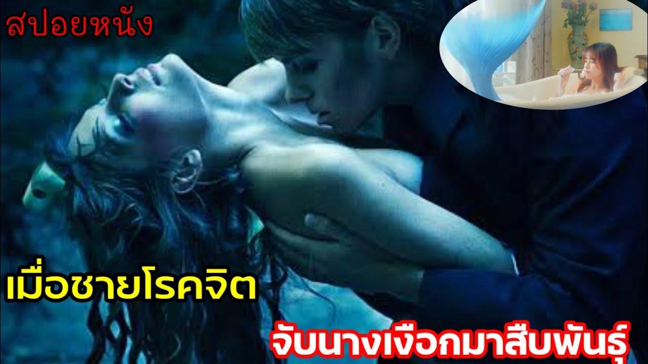 สปอยหนัง เมื่อชายโรคจิต จับนางเงือกมาสืบพันธุ์ มีหลักฐานว่านางเงือกมีจริง(mermaid)