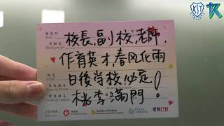 Publication Date: 2019-04-01 | Video Title: 九龍塘學校(中學部):1819 家教會 -  家長也敬師運動