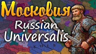 МОСКОВИЯ - Europa Universalis IV: Russian Universalis №2