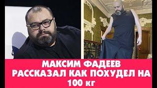 Максим Фадеев рассказал как он похудел на 100 кг