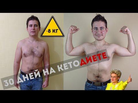 30 дней на кетодиете - минус 8 килограмм