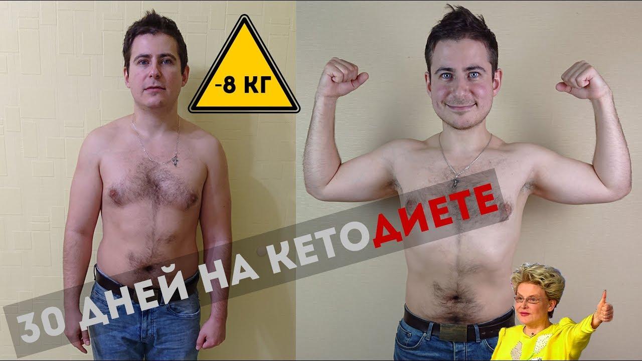 30 дней на кетодиете – минус 8 килограмм
