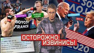 ОСТОРОЖНО: НОВОСТИ! В телефоне - угрозы Собчак, в США - выборы, в студии - мусульманин #16