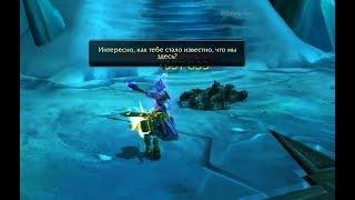 World of Warcraft: Legion - Утерянное письмо