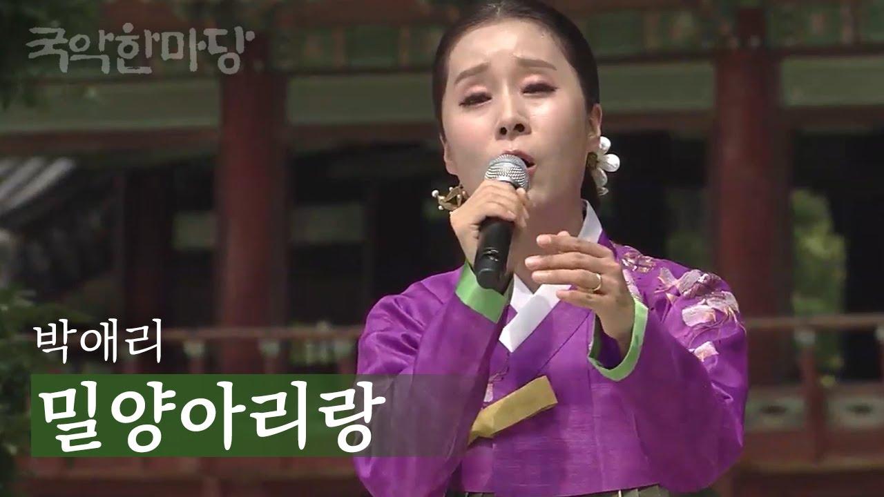 국악한마당 | 박애리 - 밀양아리랑 | KBS전주