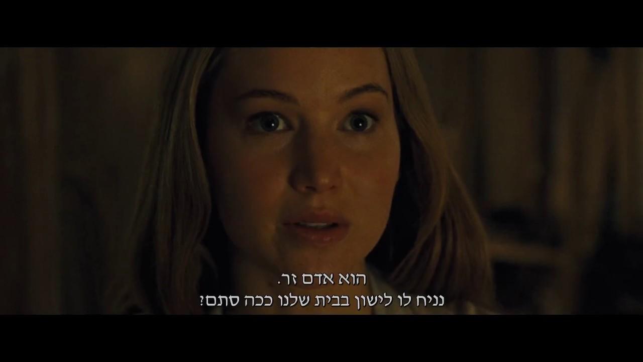 טריילר מתורגם לסרט אמא! Mother