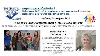 Вебинар: «О профессиональном образовании учащихся с ментальной инвалидностью» (04.02.20)