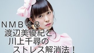 NMB48ライブチケット代を稼ぐ特別情報 ⇒ http://jj7.xsrv.jp/mobatore/f...
