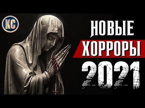 ТОП 8 НОВЫХ ФИЛЬМОВ УЖАСОВ 2021, КОТОРЫЕ ВЫ УЖЕ ПРОПУСТИЛИ | КиноСоветник - Видео онлайн